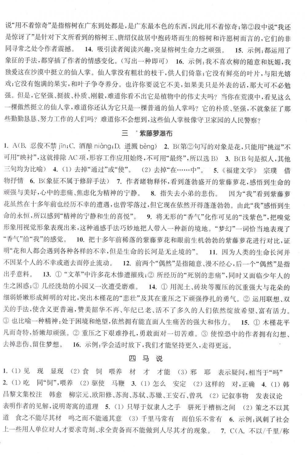 2018年通城学典课时作业本八年级语文下册苏教版第2页