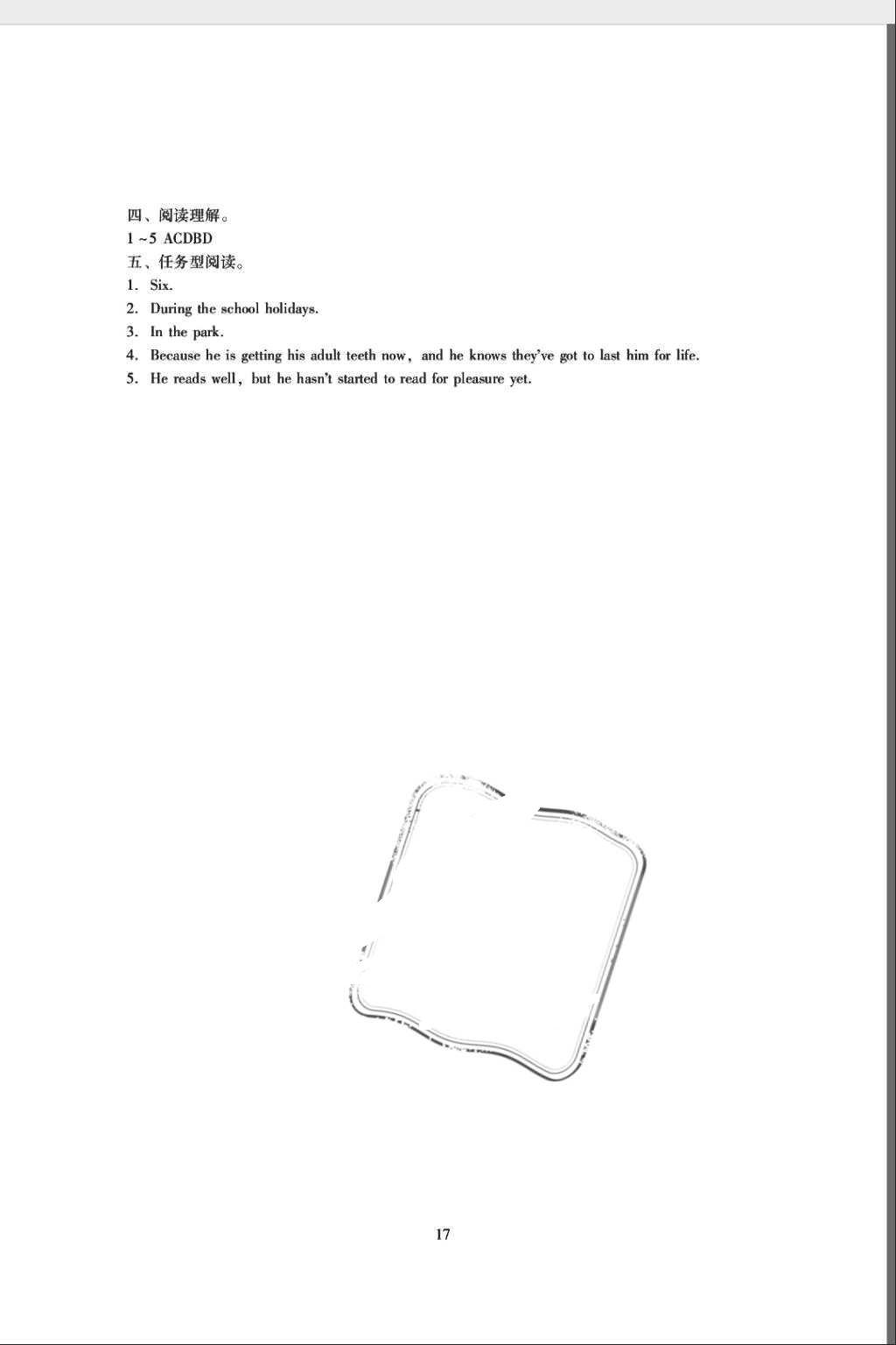 2018年暑假生活七年级语文数学英语湖南少年儿童出版社第18页