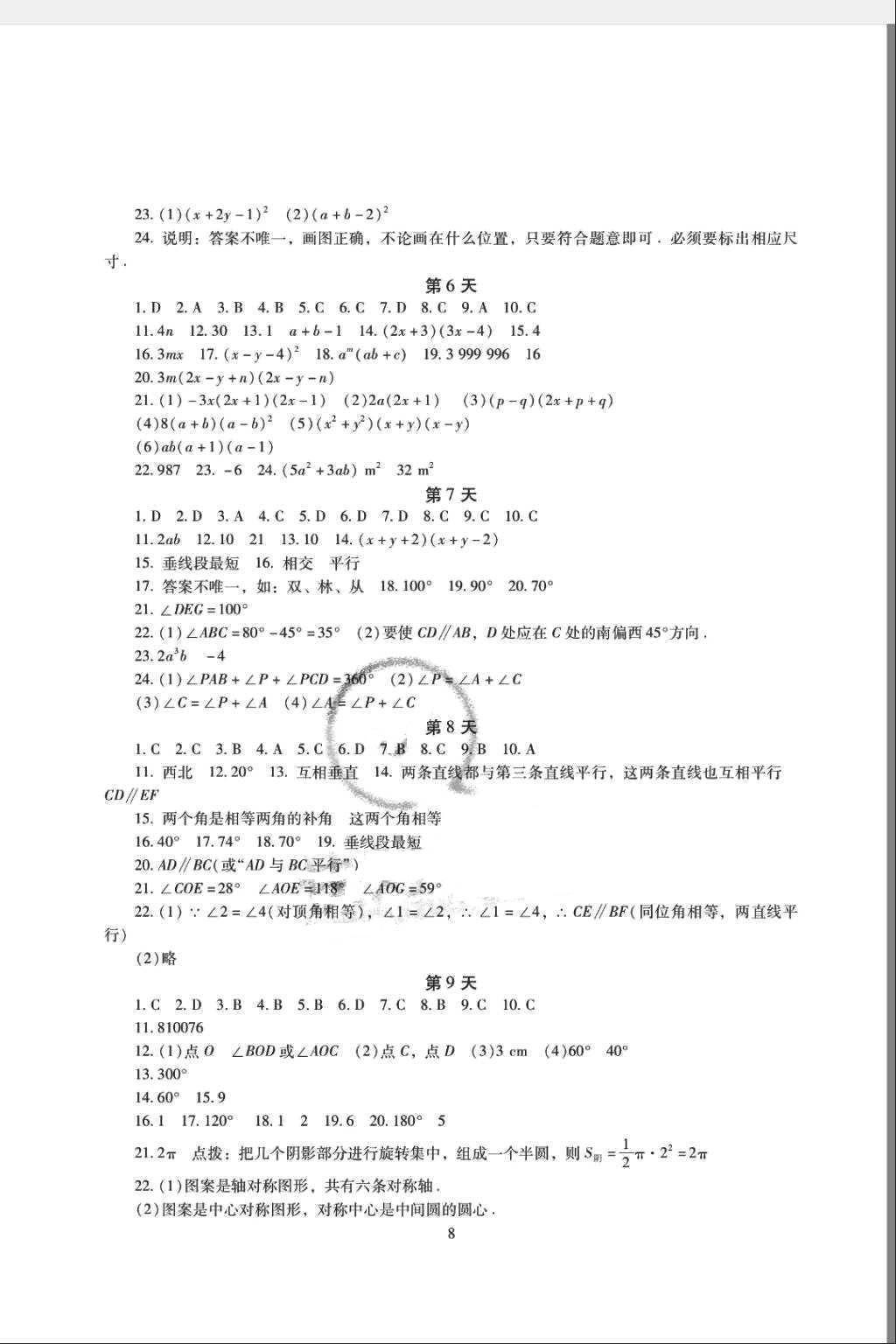 2018年暑假生活七年级语文数学英语湖南少年儿童出版社第9页
