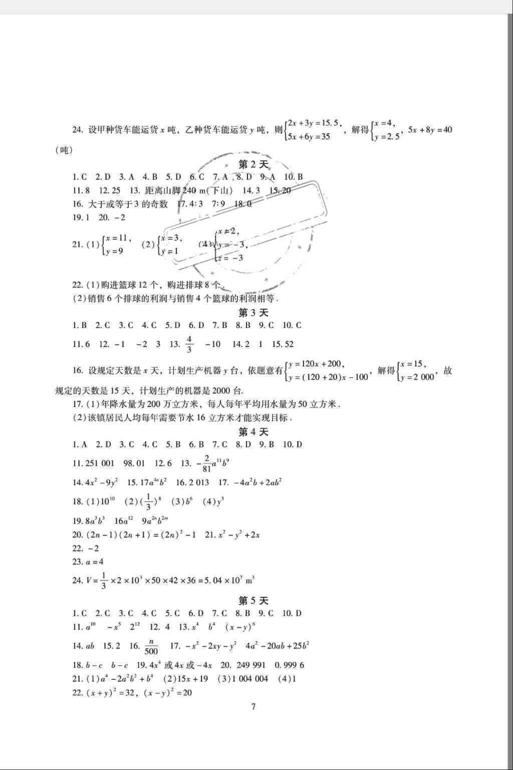 2018年暑假生活七年级语文数学英语湖南少年儿童出版社第8页