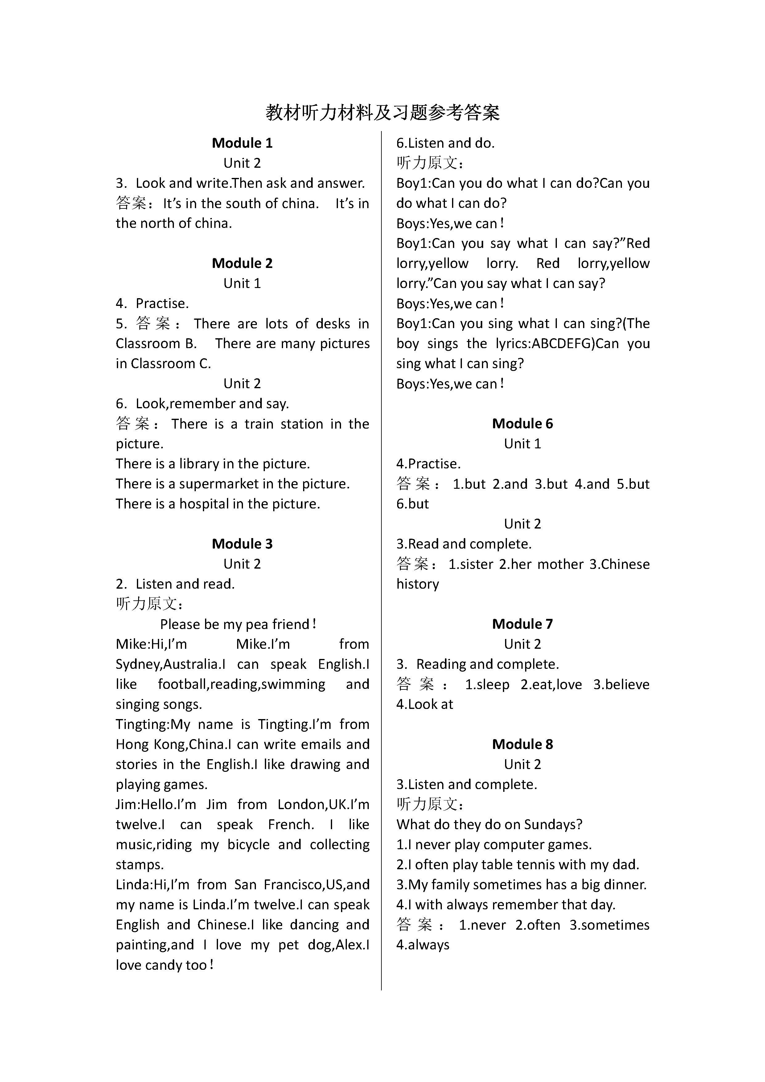 2018年课本外研版六年级英语上册三起山东省专用第1页