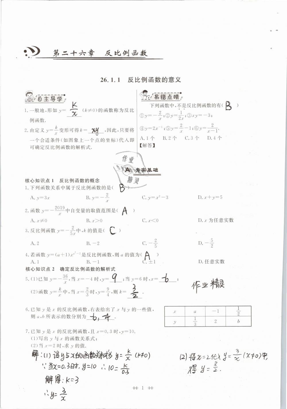 2019年勤学早九年级数学下册人教版参考答案第1页