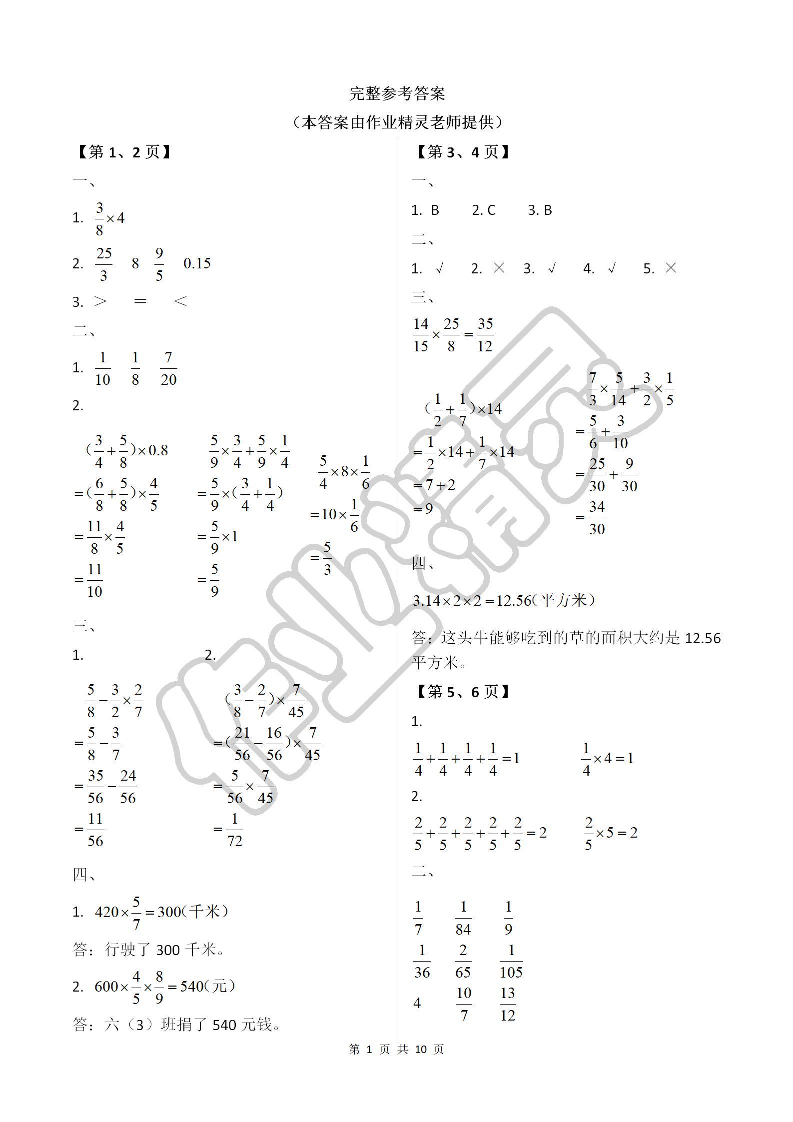2019年开心假期寒假作业六年级数学武汉出版社第1页