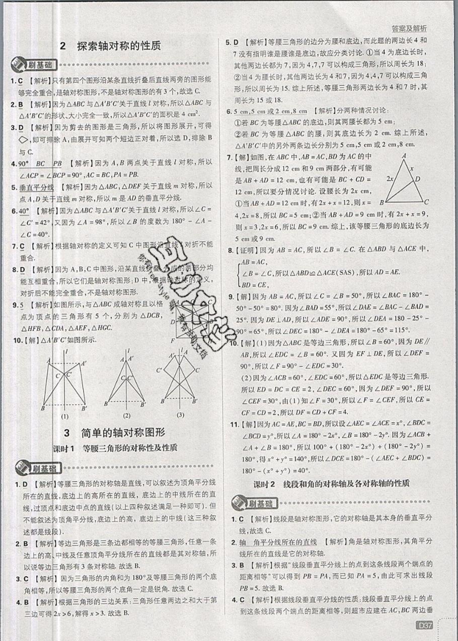 2019年初中必刷题七年级数学下册北师大版答