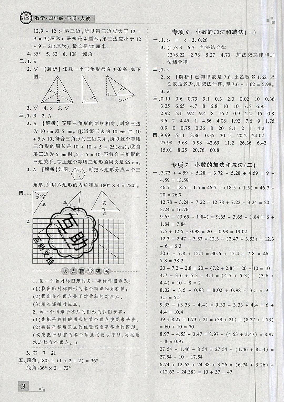 2018年王朝霞各地期末试卷精选四年级数学下册人教版河南专版答案