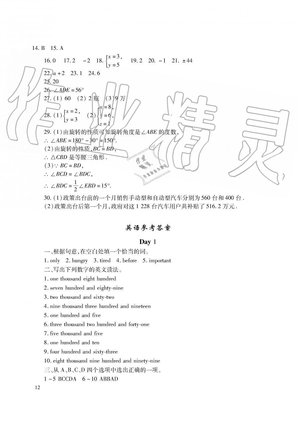 2019年暑假生活七年级语文数学英语湖南少年儿童出版社第12页