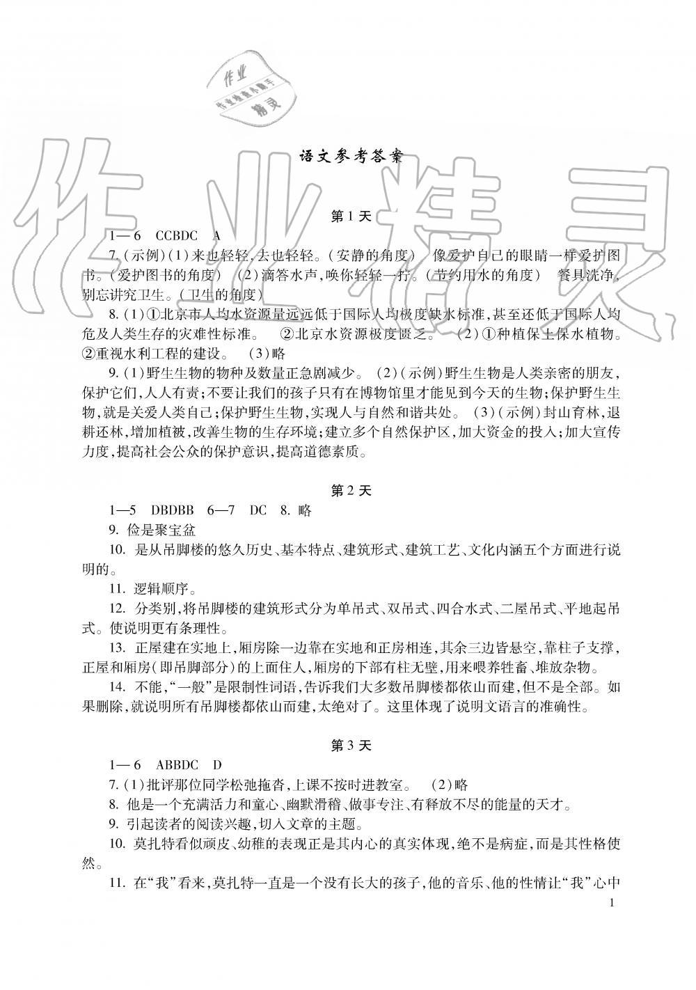 2019年暑假生活七年级语文数学英语湖南少年儿童出版社第1页