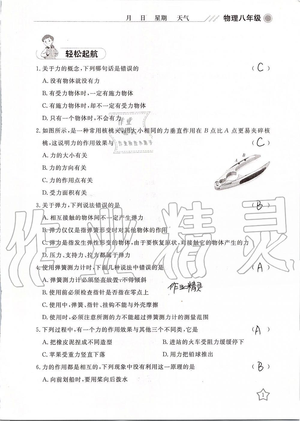 2019年湘岳假期暑假作业八年级物理第1页