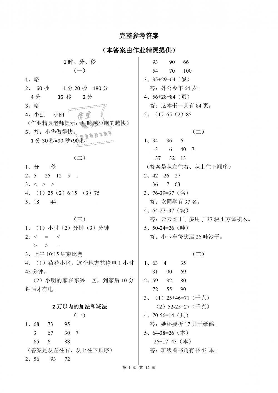 2019年数学作业本三年级上册人教版浙江教育出版社第1页