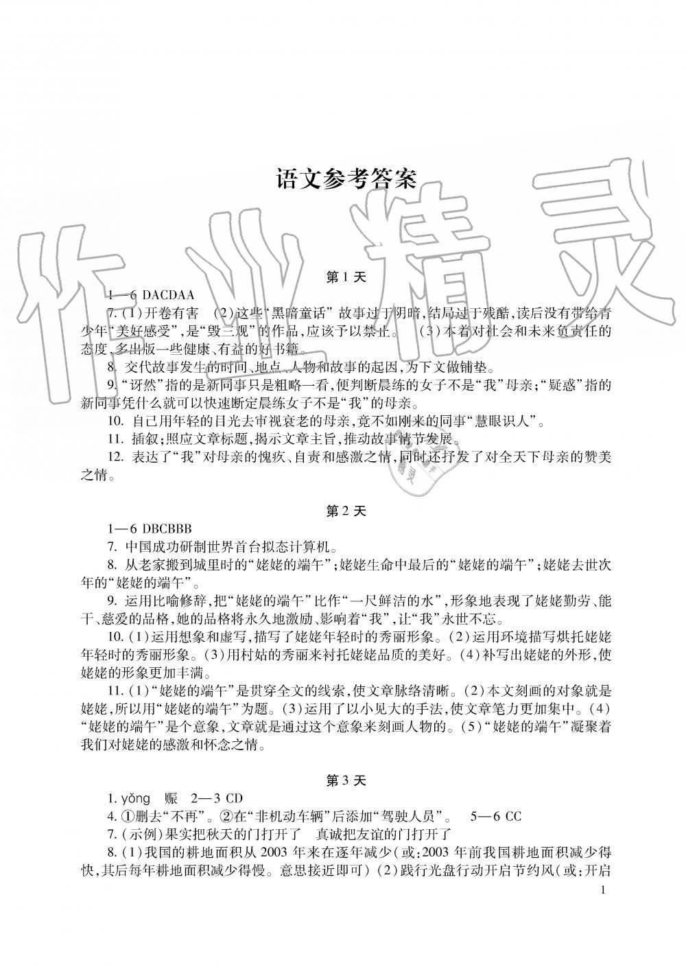 2019年暑假生活八年级语数英湖南少年儿童出版社第1页