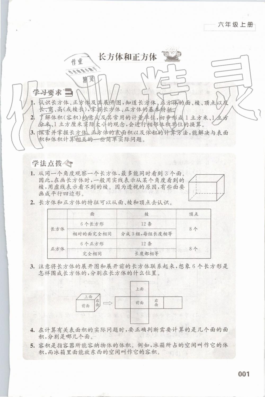 2019年练习与测试小学数学六年级上册苏教版?第1页