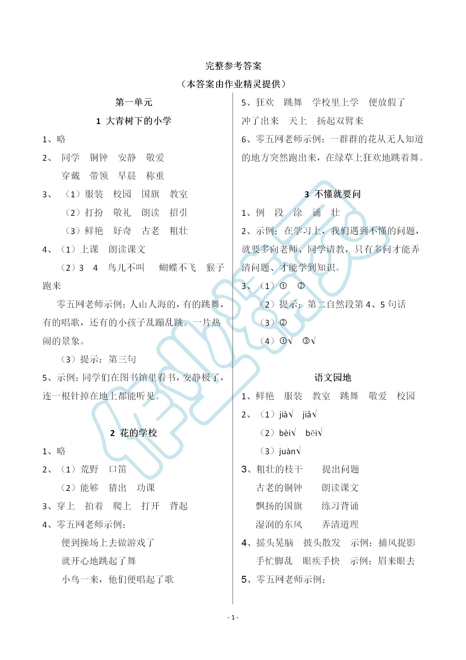 2019年语文作业本三年级上册人教版浙江教育出版社第1页