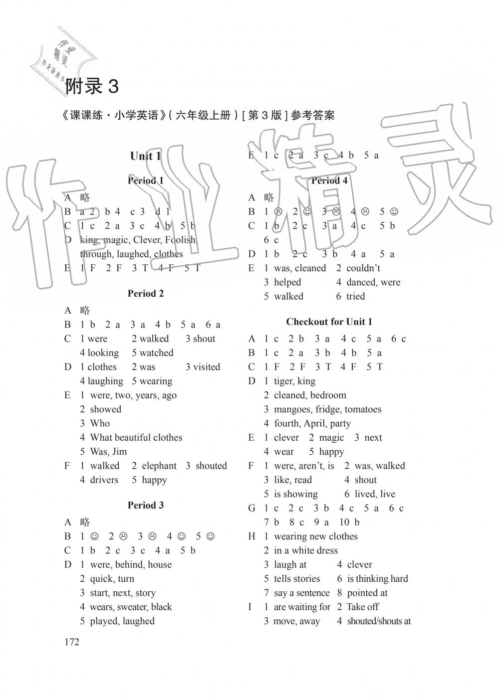 2019年課課練小學英語六年級上冊譯林版第1頁
