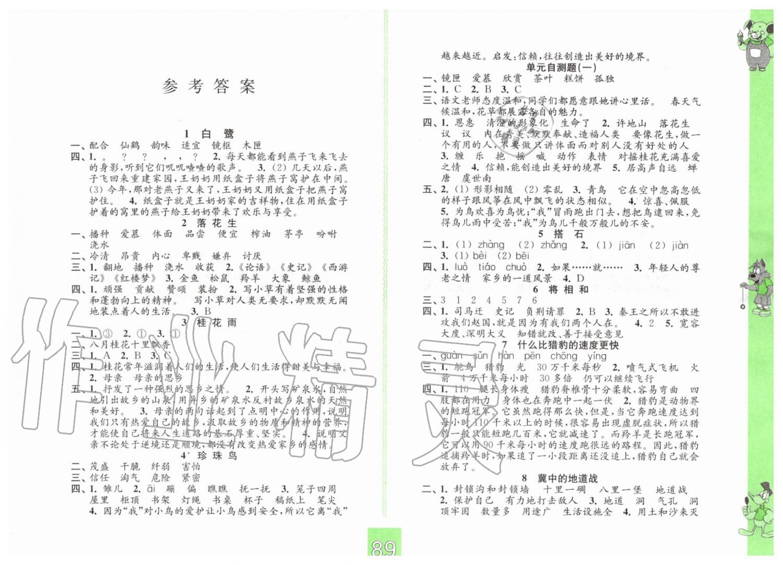 2019年練習與測試小學語文五年級上冊人教版彩色版第1頁