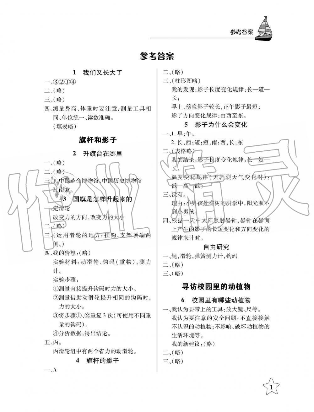 2019年长江作业本课堂作业四年级科学上册鄂教版第1页