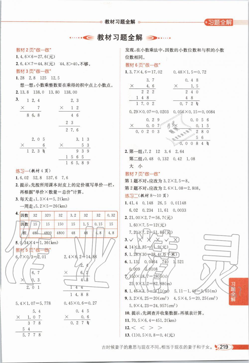 2019年课本人教版五年级数学上册第1页