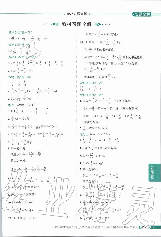2019年課本人教版六年級數學上冊第1頁