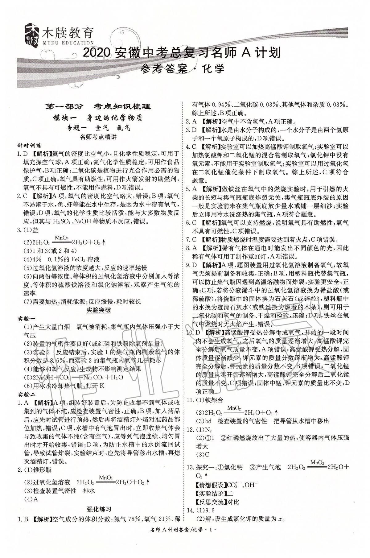 2020年安徽中考总复习名师A计划化学第1页