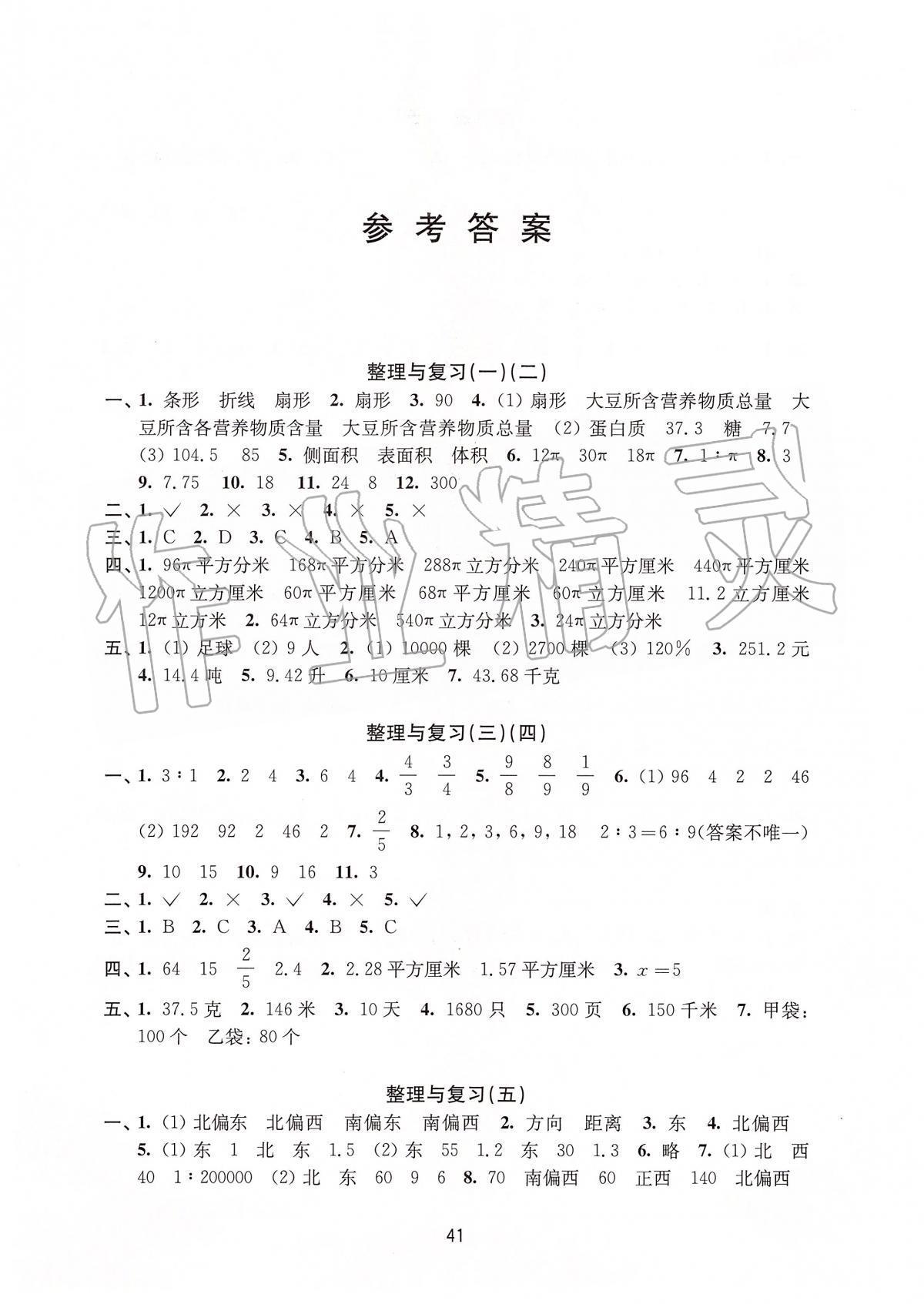 2020年小学数学强化练习六年级下册苏教版第1页