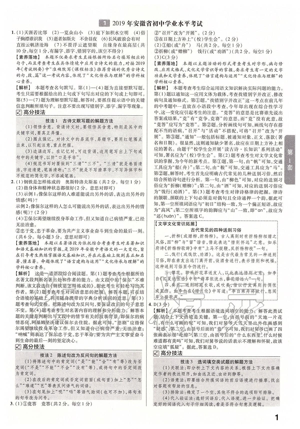 2020年金考卷安徽中考45套汇编语文第1页