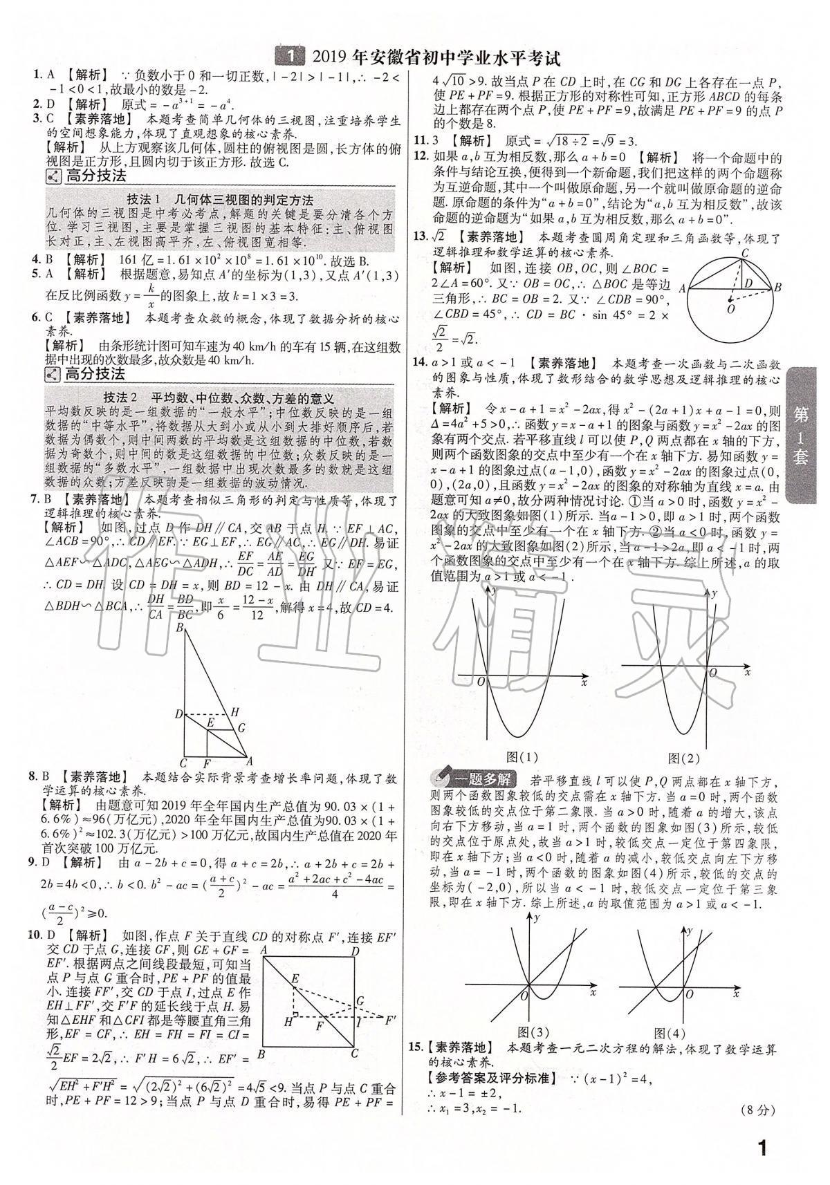 2020年金考卷安徽中考45套汇编数学第1页