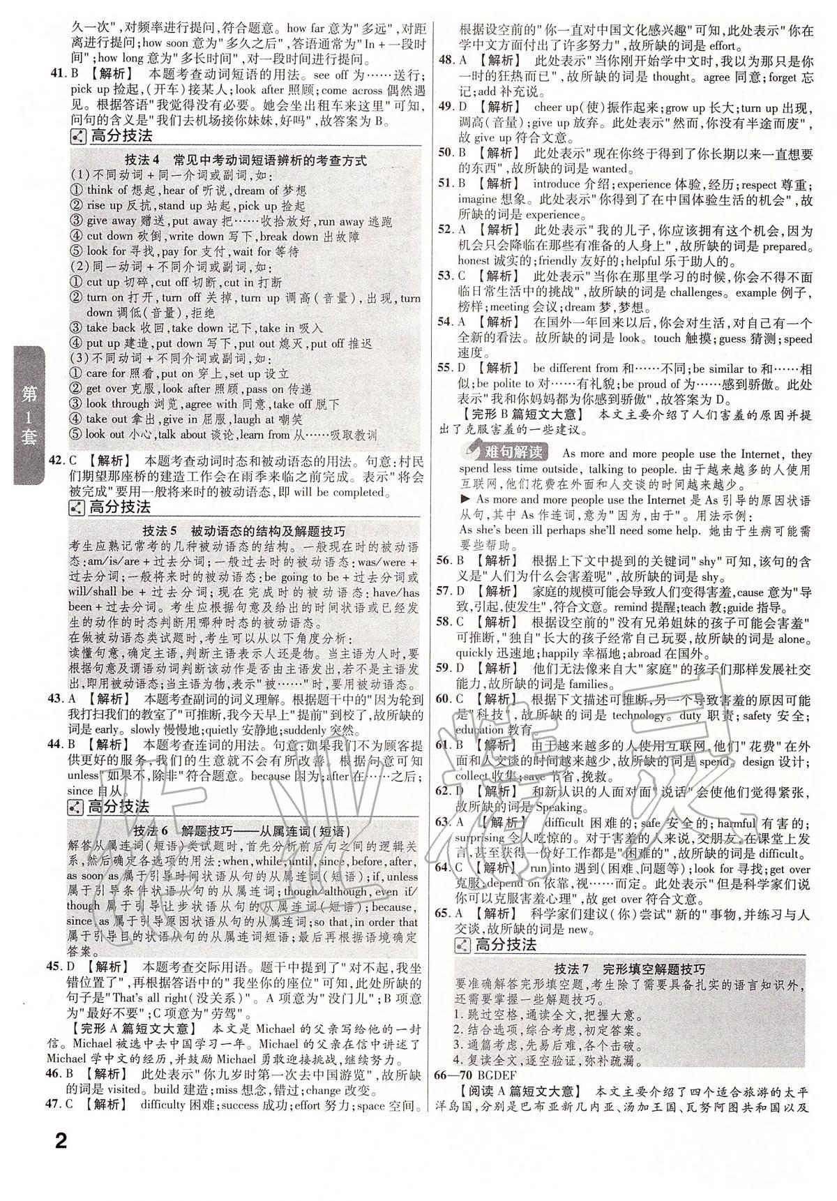 2020年金考卷安徽中考45套汇编英语第2页