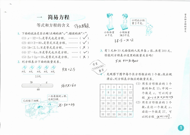 2020年练习与测试五年级下册数学苏教版彩色版提优版第1页