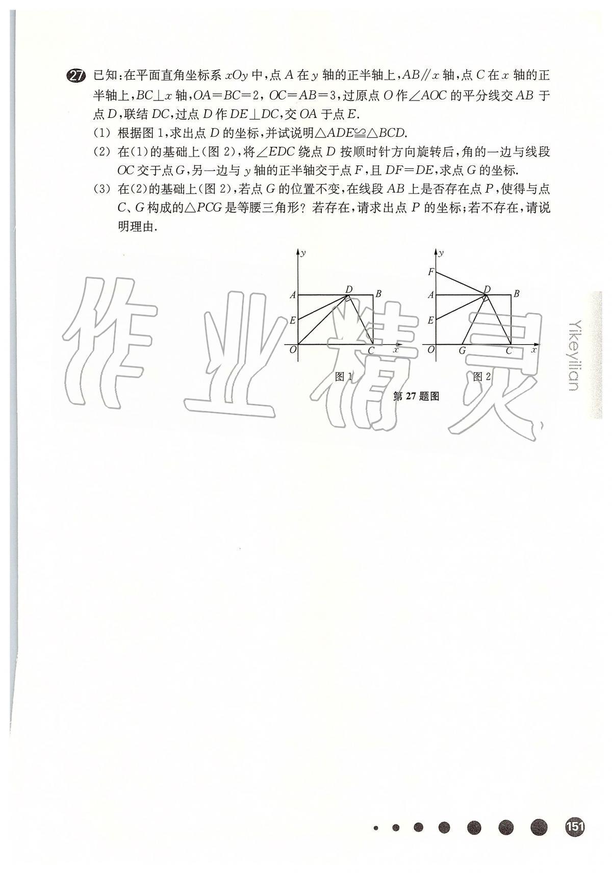 2020年华东师大版一课一练七年级数学第二学期第1页