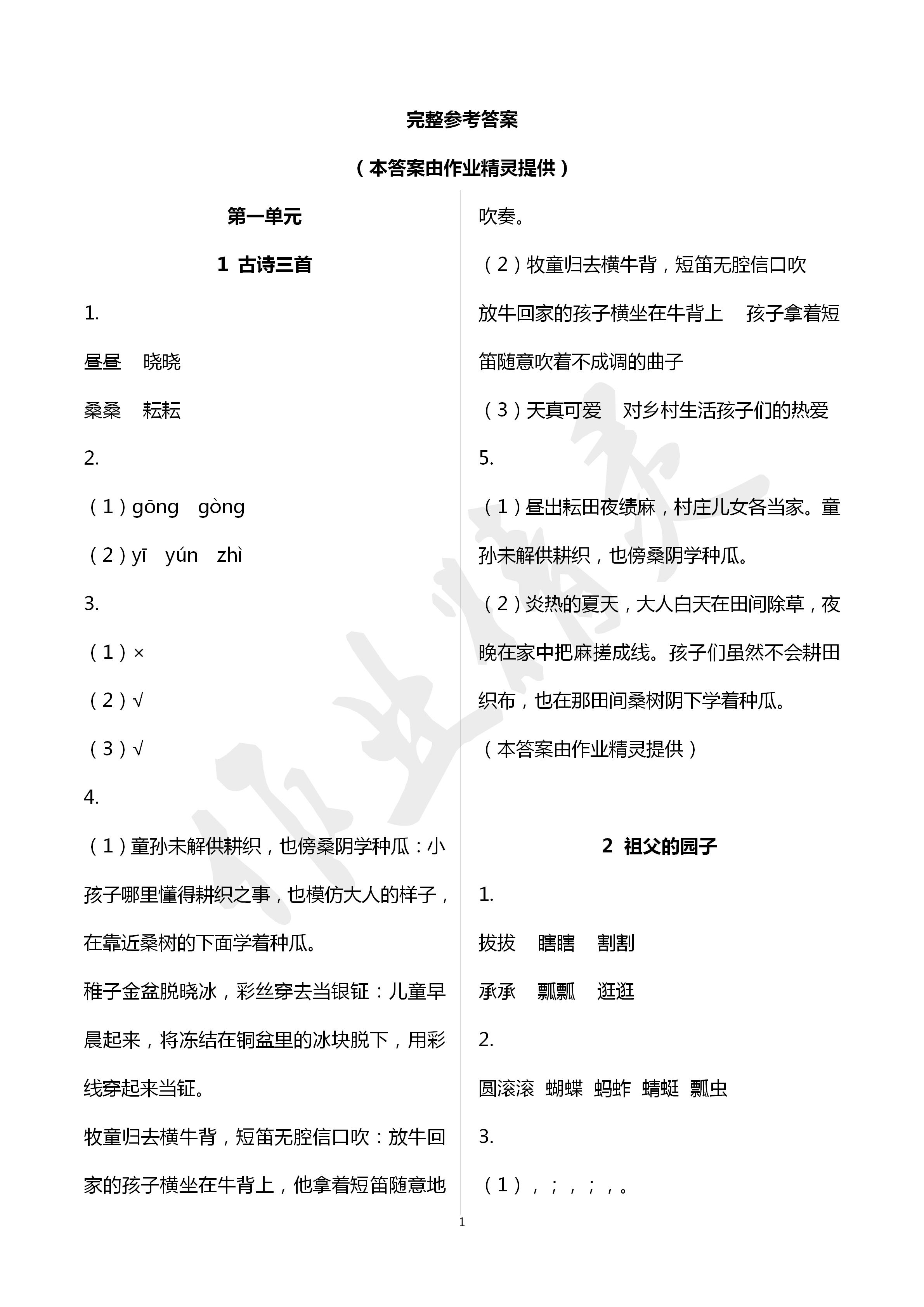 2020年作业本五年级语文下册人教版浙江教育出版社第1页
