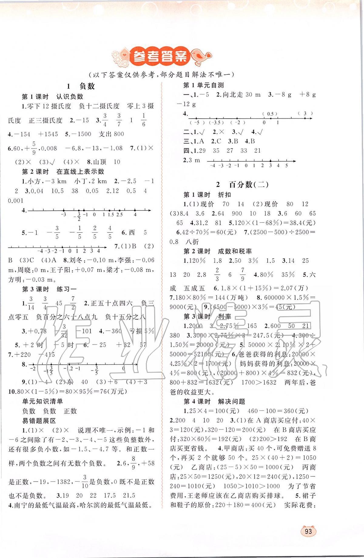 2020年新課程學習與測評同步學習六年級數學下冊人教版第1頁