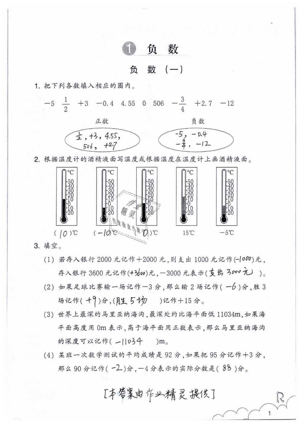 2020年数学作业本六年级下册人教版浙江教育出版社第1页