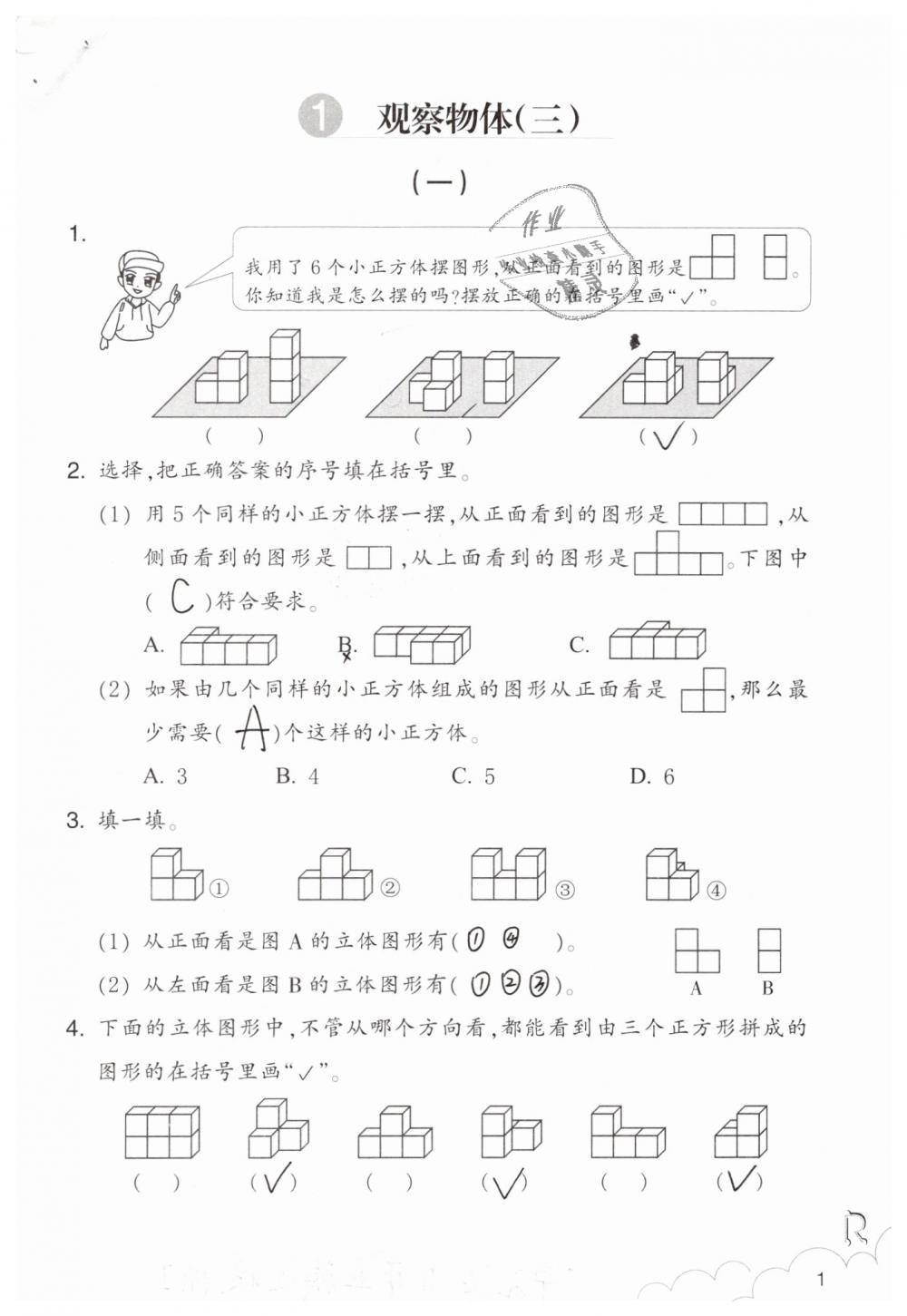 2020年数学作业本五年级下册人教版浙江教育出版社第1页