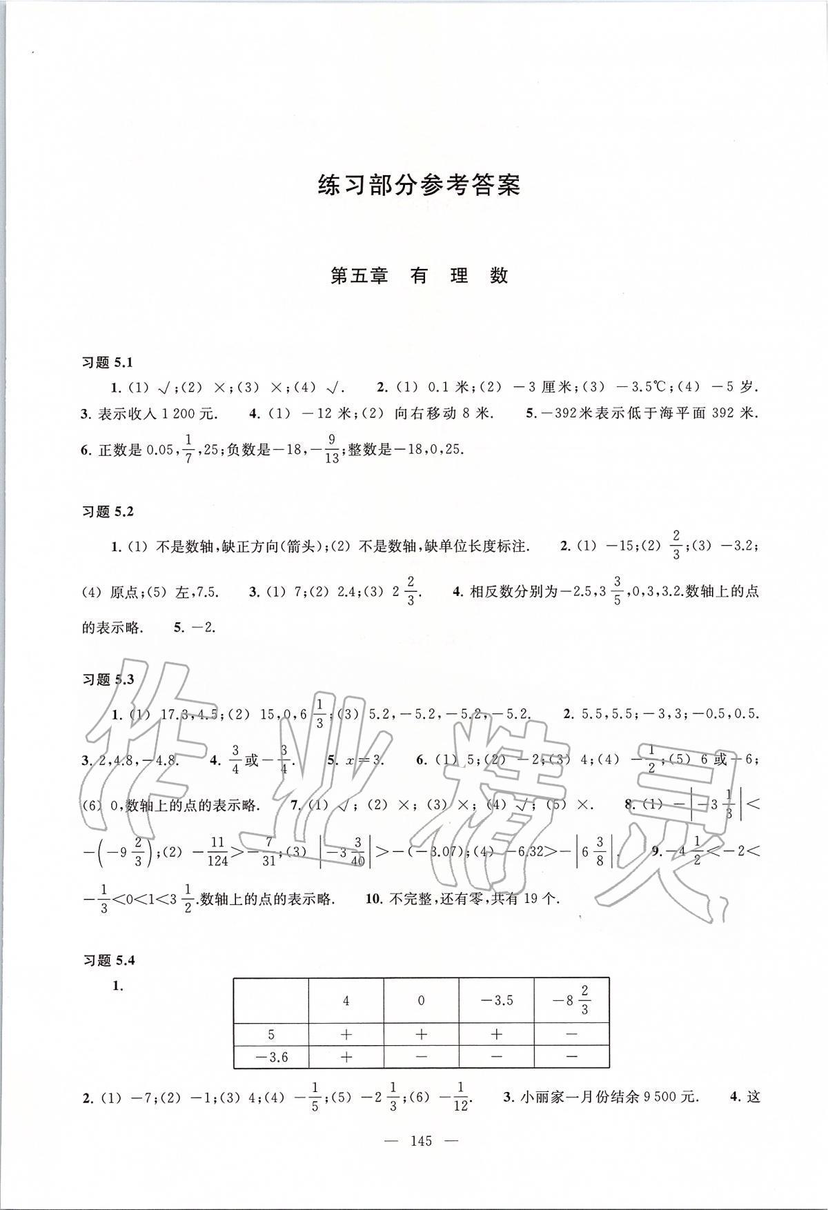 2020年数学练习部分六年级第二学期沪教版第1页