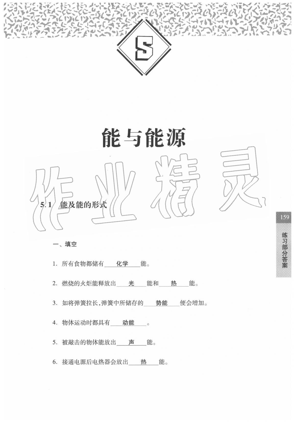 2020年科学练习部分六年级第二学期牛津上海版参考答案第1页