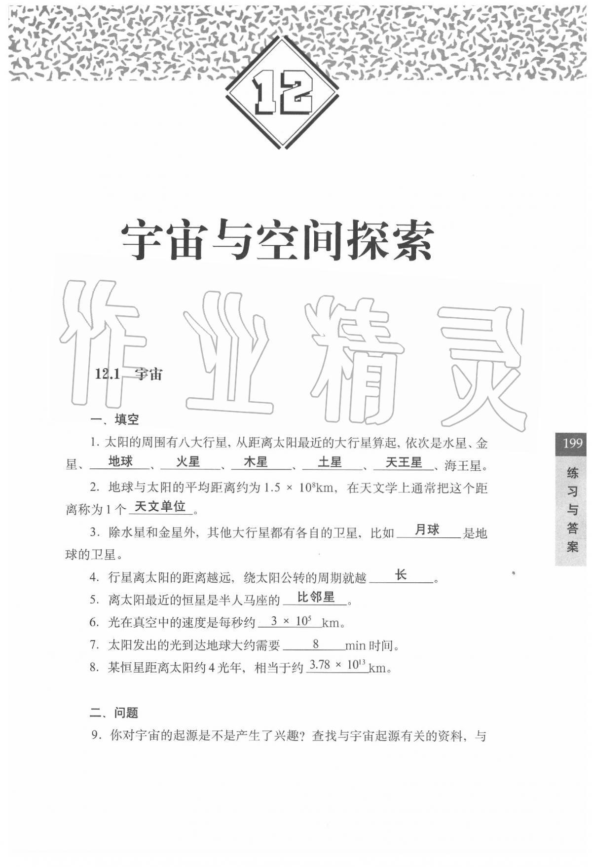 2020年科学练习部分七年级第二学期牛津上海版参考答案第1页