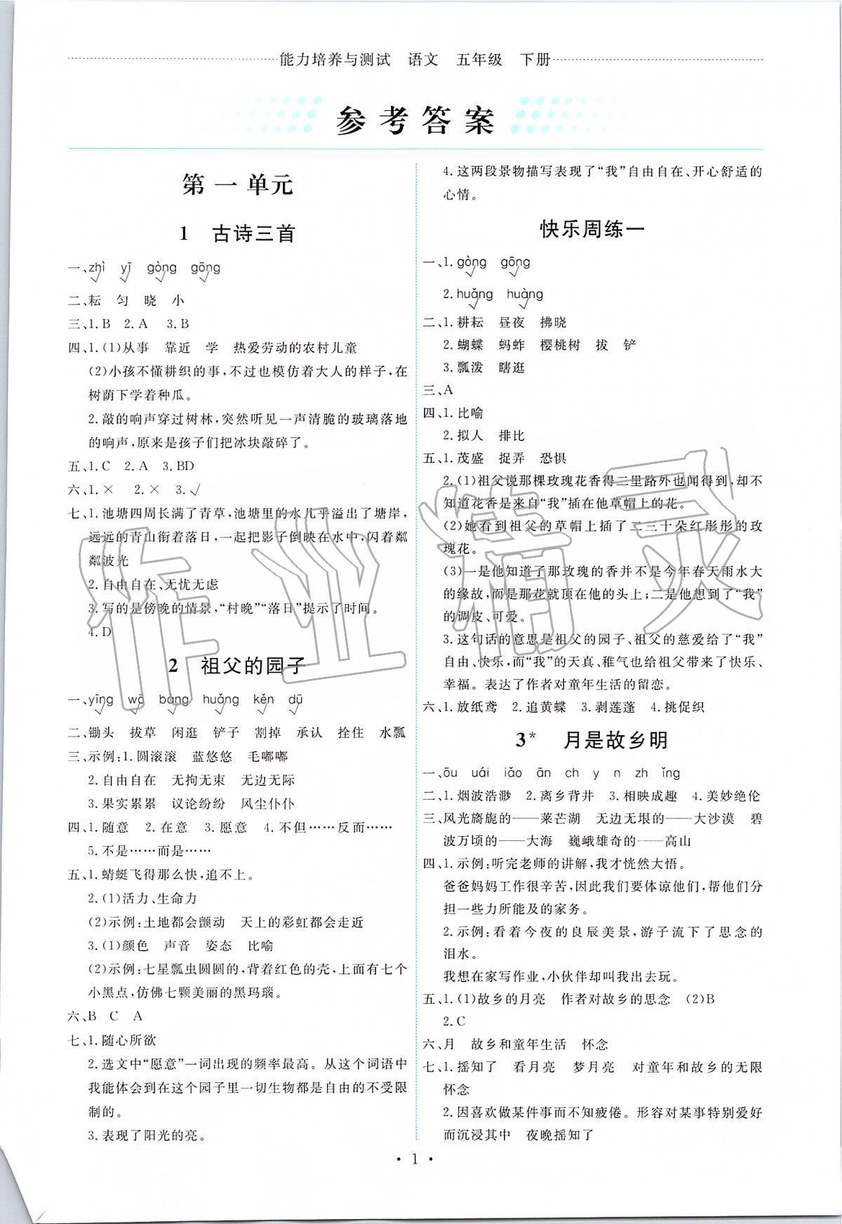 2020年能力培养与测试五年级语文下册人教版第1页