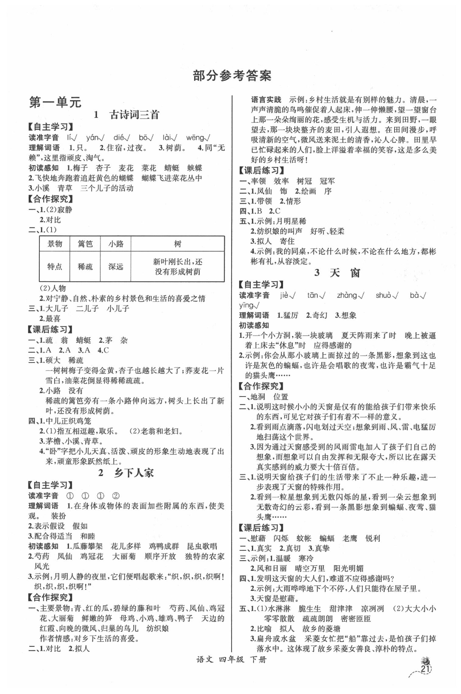 2020骞村悓姝ュ瀛︽璇炬椂缁冨洓骞寸骇璇枃涓嬪唽浜烘暀鐗堟渤鍖椾笓鐗�绗�1椤�