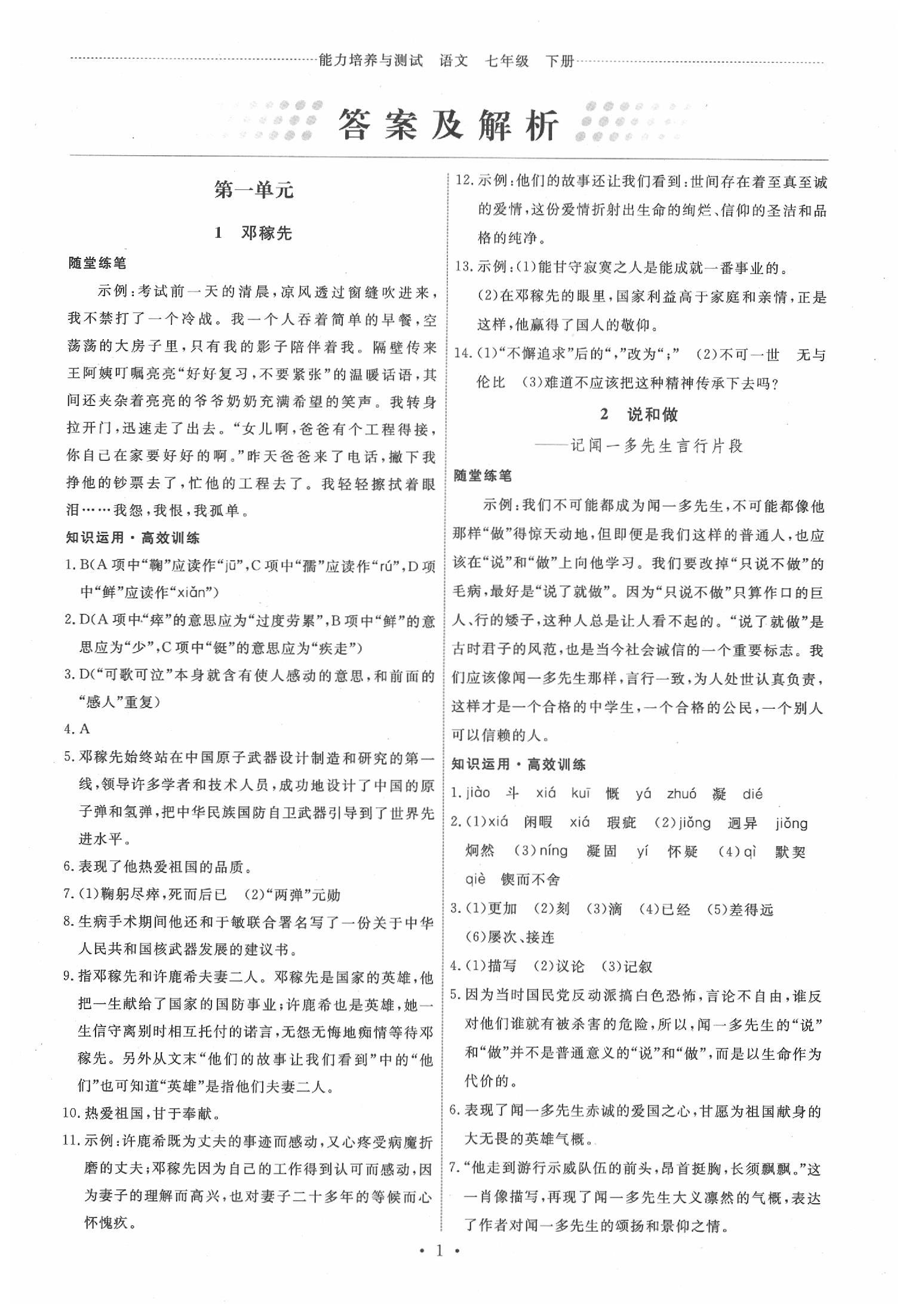 2020年能力培养与测试七年级语文下册人教版第1页