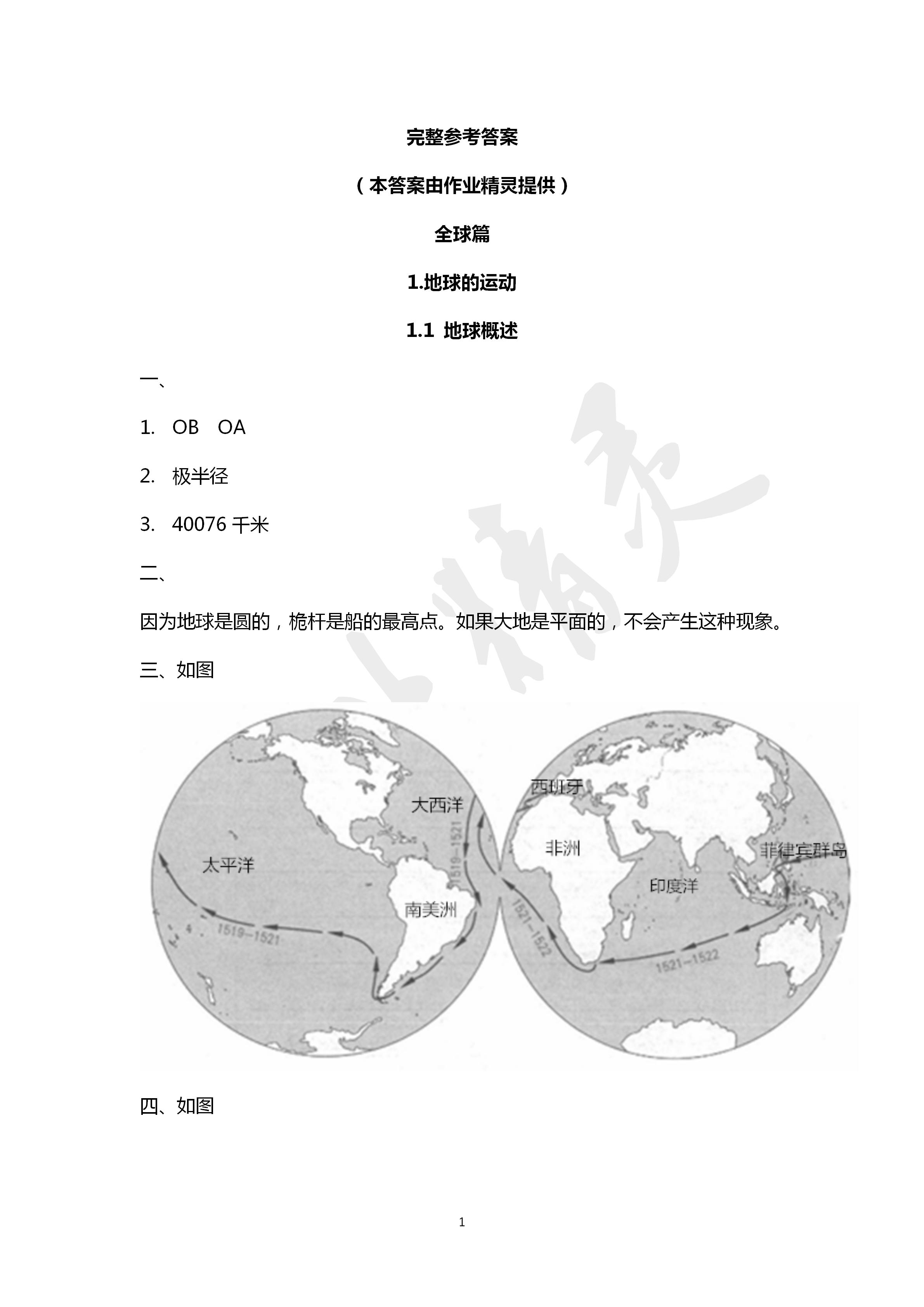2020年地理练习部分六年级第二学期沪教版第1页