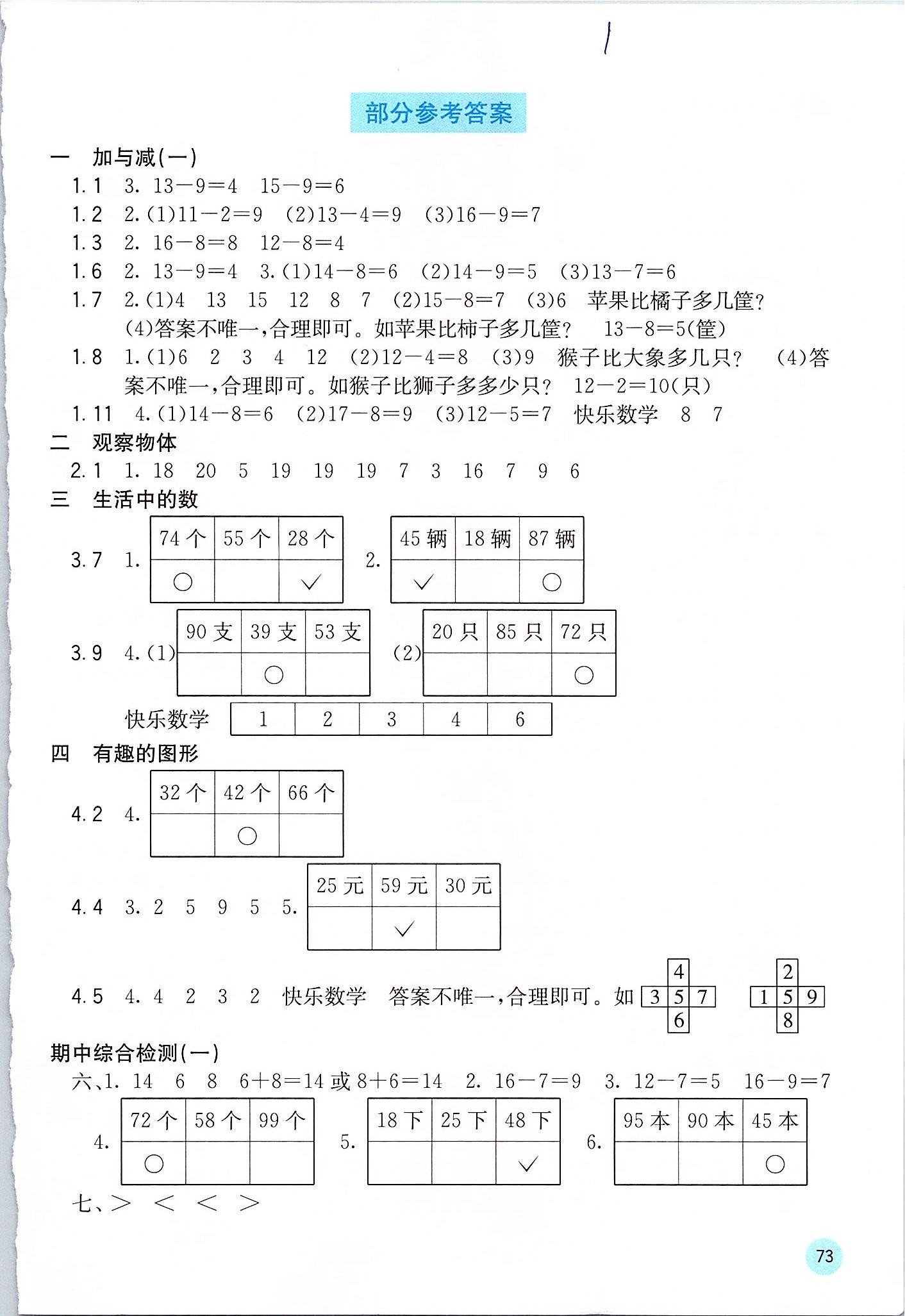 2020年快乐口算一年级数学下册北师大版D版第1页