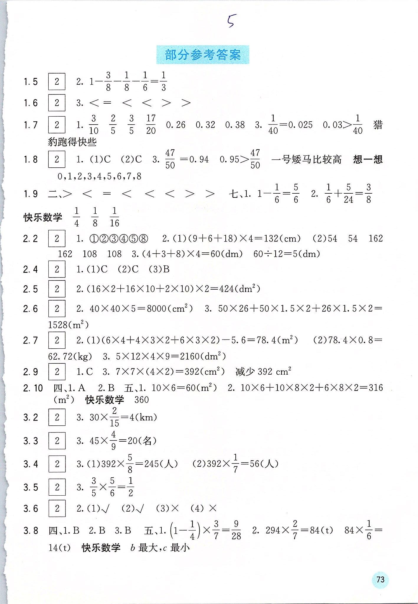 2020年快乐口算五年级数学下册北师大版D版第1页