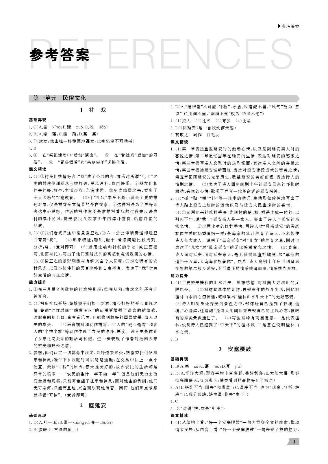 2020年超越训练八年级语文下册人教版参考答案第1页