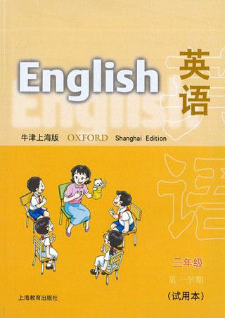 牛津上海版英语3年级第一学期同步讲解上课视频插图1