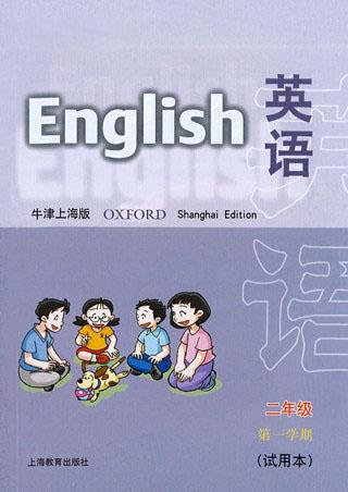 牛津上海版英语2年级第一学期同步讲解上课视频插图1