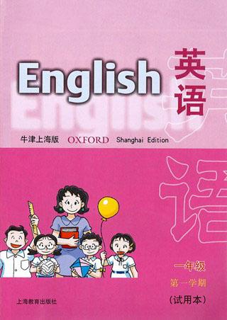 牛津上海版英语1年级第一学期同步讲解上课视频插图1