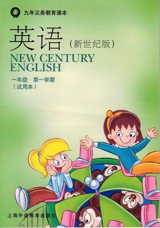 新世纪版英语1年级第一学期同步讲解上课视频