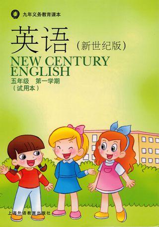 新世纪版英语5年级第一学期同步讲解上课视频