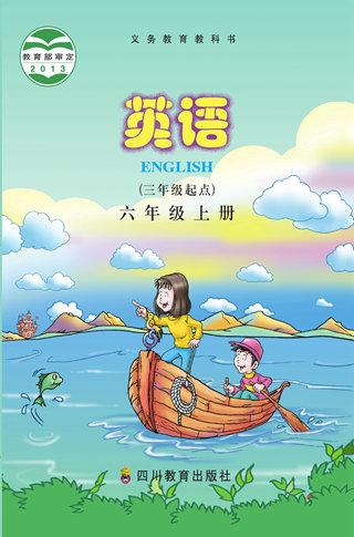 川教版小学英语6年级上册同步讲解上课视频