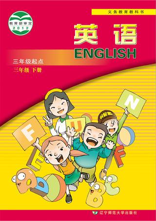 辽师大版小学英语3年级下册同步讲解上课视频