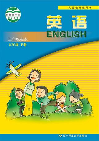 辽师大版小学英语5年级下册同步讲解上课视频